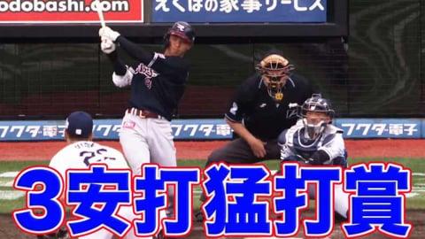 【猛打賞】イーグルス・辰己 タイムリー含む3安打猛打賞の活躍!!