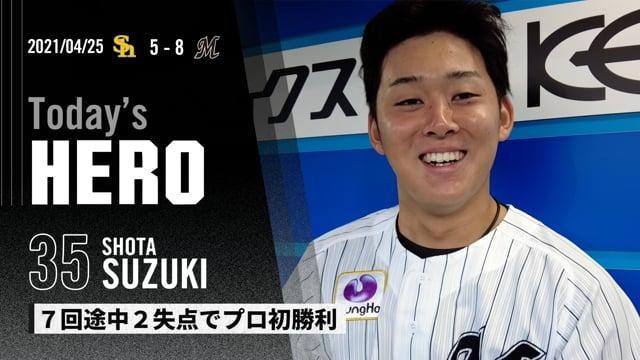 今日のヒーロー|鈴木投手「(初お立ち台)実際マジで緊張しました」