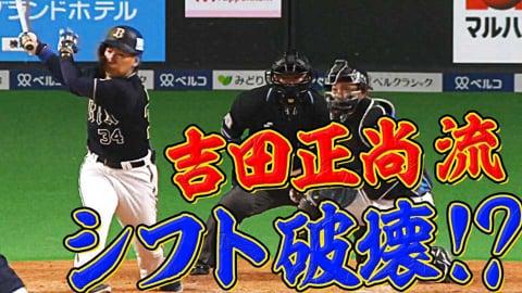【シフト破壊!!】バファローズ・吉田正『そうだ、頭上を越そう』な3安打猛打賞