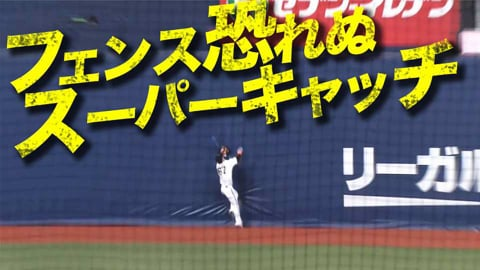 【流れ渡さぬ】バファローズ・中川 フェンス恐れぬ『スーパーキャッチ』