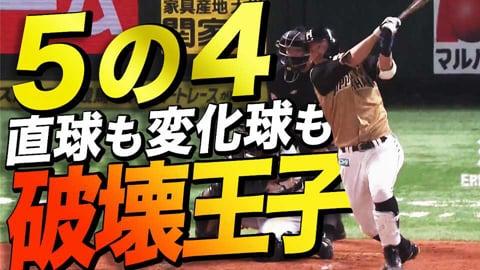【5の4】ファイターズ・渡邉『直球も変化球も破壊王子』