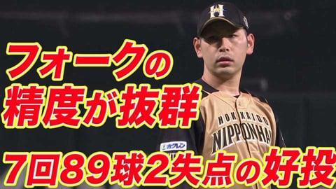 【幻惑の投球術】ファイターズ・加藤 フォークの精度が抜群 7回89球2失点の好投