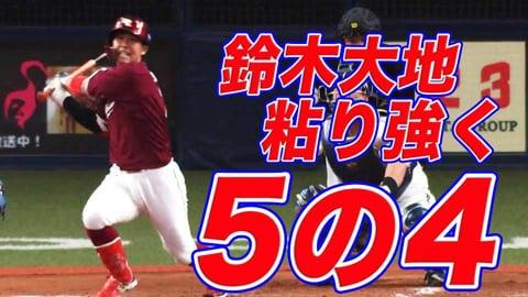 【5の4】イーグルス・鈴木大地 粘り強く4安打