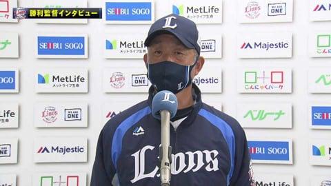 4/28 ライオンズ・辻監督 試合後インタビュー