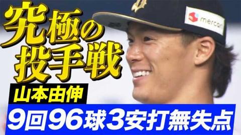 【これぞ究極投手戦】バファローズ・山本由伸『9回96球3安打無失点』