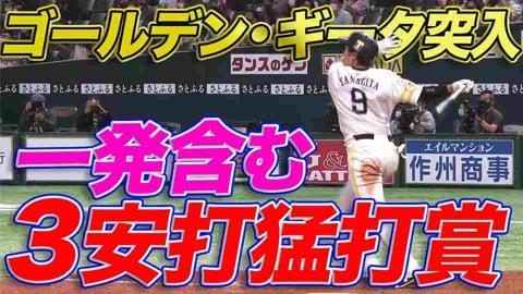 【全打席出塁】H柳田 一発含む3安打猛打賞『ゴールデン・ギータ』に突入か!?