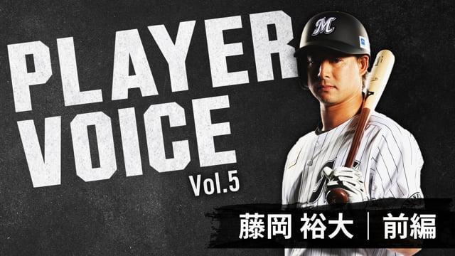 PLAYER VOICE Vol.5|藤岡裕大 前編
