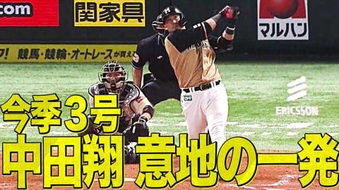 【大将の意地】ファイターズ・中田 打った瞬間に確信した『会心の今季3号』