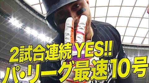 【2試合連続でYES】マリーンズ・マーティン『パ・リーグ最速10号到達』