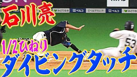 【これぞ美技】石川亮 美しすぎるキャッチ&タッチ【大田の肩もあります】