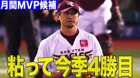 【月間MVP候補】イーグルス・涌井 粘りの投球で今季4勝目!!