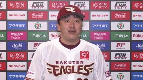 4/30 イーグルス・石井監督 試合後インタビュー