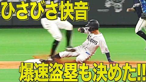 【余裕の盗塁】若林楽人マルチ安打のち盗みすぎる盗塁!!