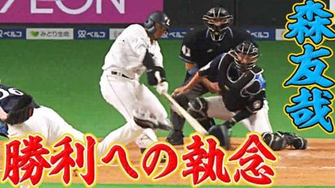 【打撃センス抜群】森友哉うまくすくい上げて3塁打!!