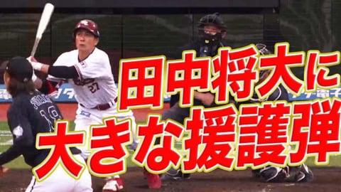 【援護弾】イーグルス・岡島 田中将大に大きな援護【今季2号】