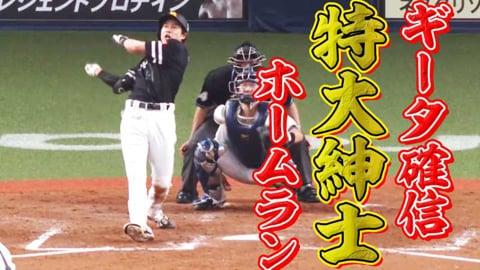 【確信ギータ】ホークス・柳田 今季6号『特大紳士ホームラン』