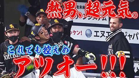 【音量:■■□□□】ホークス・松田が元気すぎる!!『今季3号3ラン』