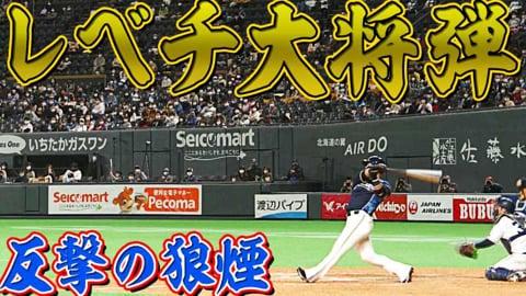 【レベチの大将】ファイターズ・中田の今季4号『豪快アーチで反撃の狼煙』【バットで語る】