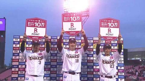イーグルス・浅村選手・岡島選手・田中投手ヒーローインタビュー 5/1 E-M