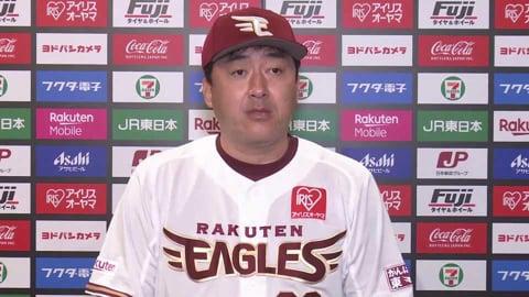 5/1 イーグルス・石井監督 試合後インタビュー