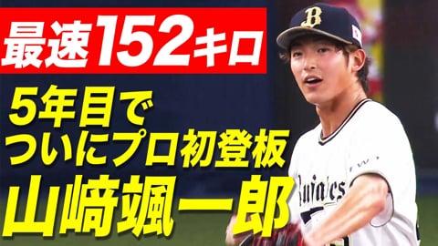 【最速152キロ】バファローズ・山崎颯 5年目でついにプロ初登板 1回無失点