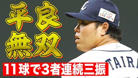 【平良無双】ライオンズ・平良『11球で3者連続三振』