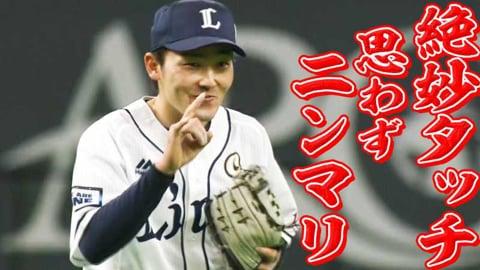 ライオンズ・源田『極柔たまらんタッチ』