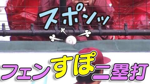 【怒涛のコルク】マリーンズ・安田『フェンすぽ2塁打』