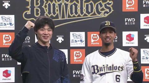 バファローズ・山﨑福投手・宗選手ヒーローインタビュー 5/2 B-H
