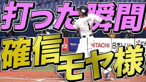 【確信モヤさま】モヤ打った瞬間わかる特大ホームラン!!