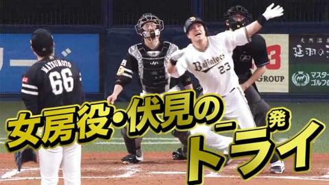 【バット投げ】バファローズ・伏見 モヤに続き打った瞬間確信の今季1号!!