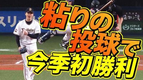 【今季初勝利】バファローズ・山﨑福 粘りの投球で6回2失点!!