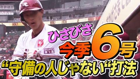 【今日は攻撃の人】イーグルス・辰己 17試合ぶりの一発は勝ち越し2ランホームラン
