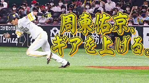【2盗塁】ホークス・周東、ギアを上げる【2好守】