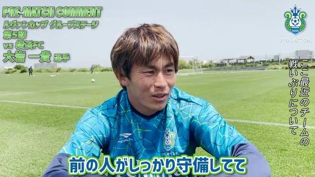【PRE-MATCH COMMENT vs 横浜FC】大岩一貴選手