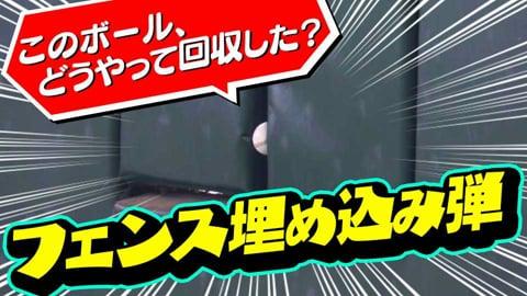 【えぇ…】イーグルス・茂木 今季5号『ズボッとフェンス埋め込み弾』