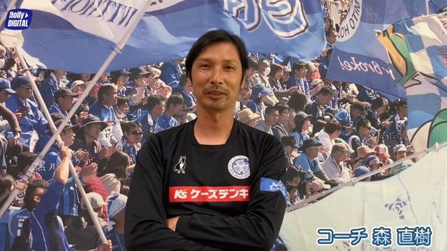 【第12節vs金沢】試合前日インタビュー:森直樹コーチ