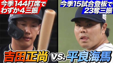 【究極のほこたて対決】ライオンズ・平良 vs バファローズ・吉田正