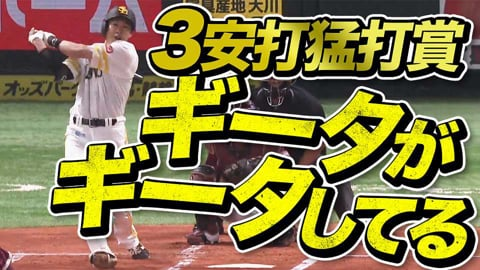 ホークス・柳田が3安打猛打賞『ギータがギータしてる』