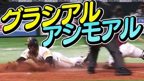 【走塁意識】ホークス・グラシアル 『アシモアル』盗塁&好走塁で見せる