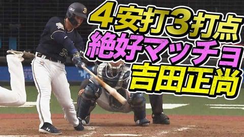 【またまたまたまたマサタカ】B吉田正 サイクル逃すも4安打1本塁打