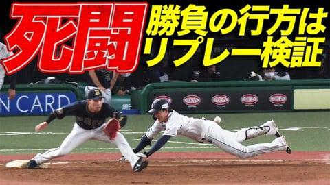 【気合のヘッスラ】L源田 リクエスト サヨナラか?? 試合終了か??【勝負の行方は】