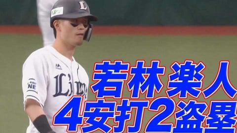 【躍動】ライオンズ・若林 4安打2盗塁の大活躍