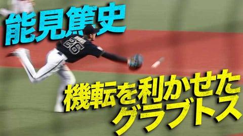 【ノウミサン】バファローズ・能見 打球直撃も…『華麗なグラブトス』【ダイジョウブ!?】