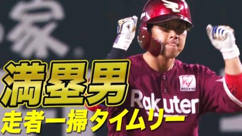 【満塁男】イーグルス・鈴木 走者一掃のタイムリー2ベースヒット!!