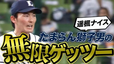 ライオンズ・源田・山田『たまらん獅子男の無限ゲッツー』