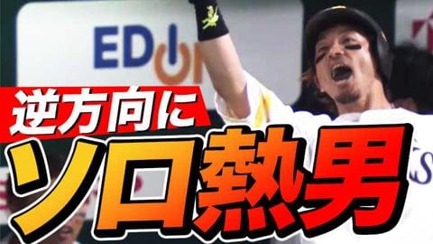 【音量:■□□□□】ホークス・松田 逆方向に技あり熱男『今季4号ソロ』で追撃!!