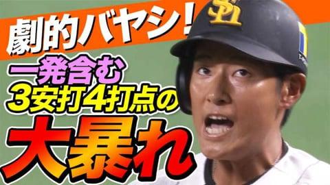 【劇的】ホークス・上林『追撃弾&同点タイムリー』3安打4打点の大活躍!!
