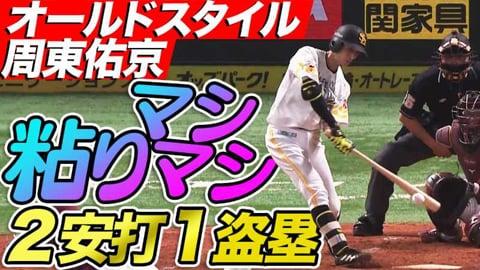 【粘りマシマシ】周東佑京バントと見せかけたり、見せかけなかったり2安打1盗塁!!