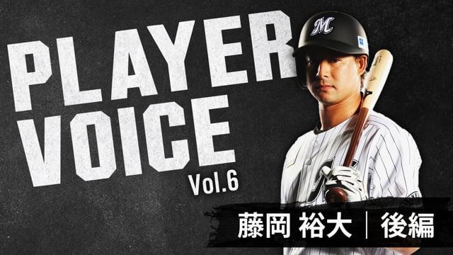 PLAYER VOICE Vol.6|藤岡裕大 後編